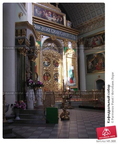 Кафедральный собор, фото № 41300, снято 9 июня 2005 г. (c) Parmenov Pavel / Фотобанк Лори