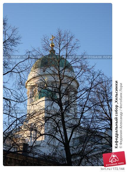 Кафедральный собор ,Хельсинки, фото № 172144, снято 5 января 2008 г. (c) Федюнин Александр / Фотобанк Лори