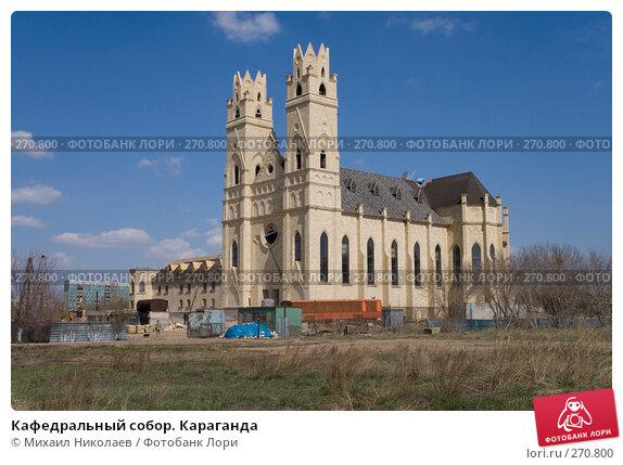Кафедральный собор. Караганда, фото № 270800, снято 2 мая 2008 г. (c) Михаил Николаев / Фотобанк Лори
