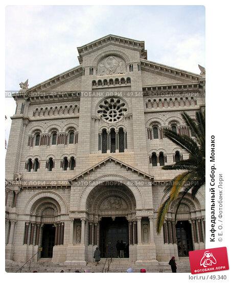 Кафедральный Собор. Монако, фото № 49340, снято 6 марта 2005 г. (c) Екатерина Овсянникова / Фотобанк Лори
