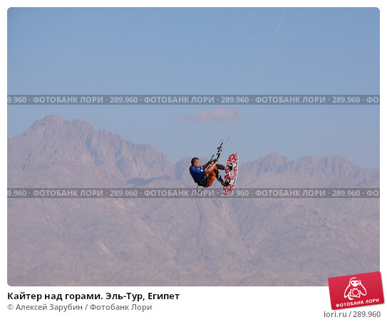 Кайтер над горами. Эль-Тур, Египет, фото № 289960, снято 3 января 2005 г. (c) Алексей Зарубин / Фотобанк Лори
