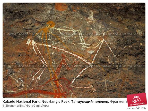 Kakadu National Park. Nourlangie Rock. Танцующий человек. Фрагмент, фото № 46736, снято 4 июня 2007 г. (c) Eleanor Wilks / Фотобанк Лори