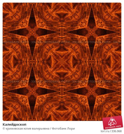 Калейдоскоп, иллюстрация № 336068 (c) крижевская юлия валерьевна / Фотобанк Лори