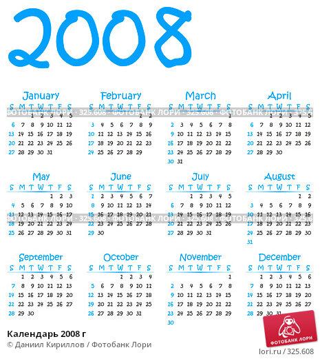 Календарь 2008 г, иллюстрация № 325608 (c) Даниил Кириллов / Фотобанк Лори