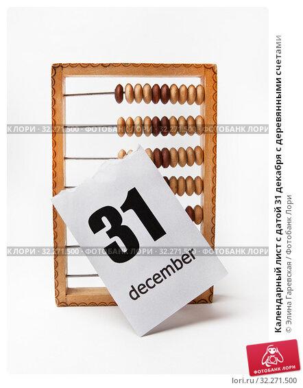 Купить «Календарный лист с датой 31 декабря с деревянными счетами», фото № 32271500, снято 14 декабря 2016 г. (c) Элина Гаревская / Фотобанк Лори