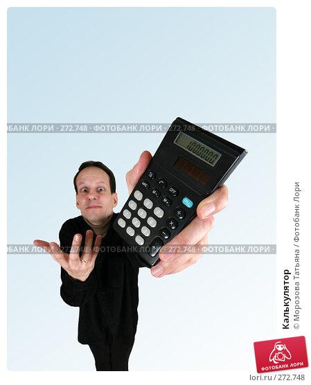 Калькулятор, фото № 272748, снято 28 января 2008 г. (c) Морозова Татьяна / Фотобанк Лори