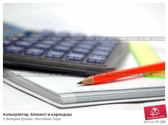 Калькулятор, блокнот и карандаш, фото № 41200, снято 5 мая 2007 г. (c) Валерия Потапова / Фотобанк Лори