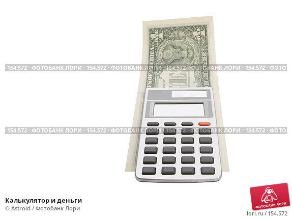 Калькулятор и деньги, фото № 154572, снято 26 мая 2017 г. (c) Astroid / Фотобанк Лори