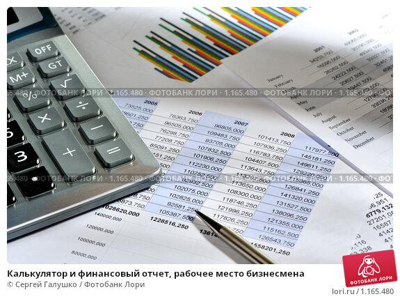 Калькулятор и финансовый отчет, рабочее место бизнесмена, фото № 1165480, снято 3 октября 2009 г. (c) Сергей Галушко / Фотобанк Лори
