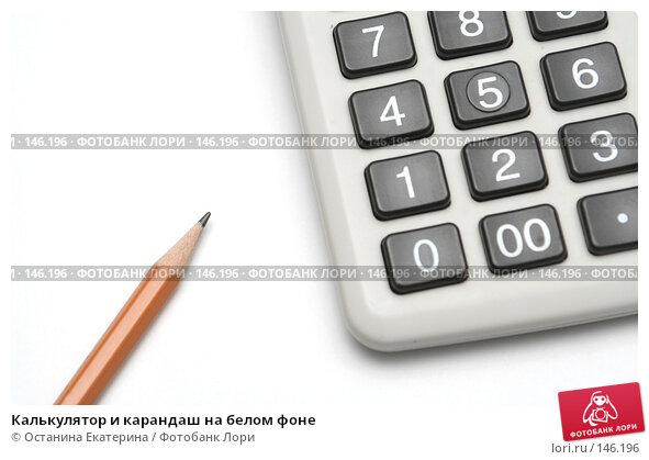 Калькулятор и карандаш на белом фоне, фото № 146196, снято 22 ноября 2007 г. (c) Останина Екатерина / Фотобанк Лори