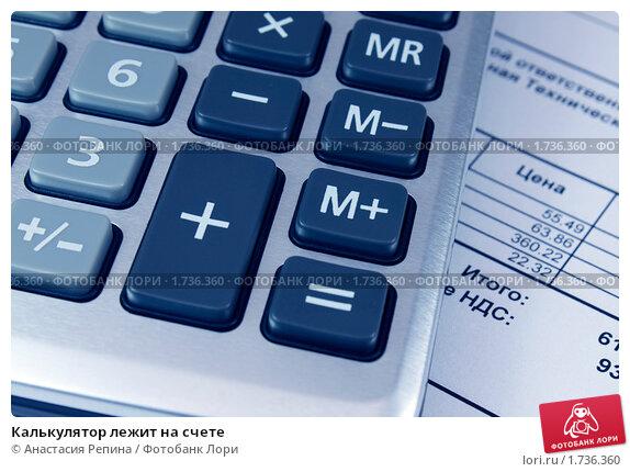 Купить «Калькулятор лежит на счете», фото № 1736360, снято 27 мая 2010 г. (c) Анастасия Репина / Фотобанк Лори