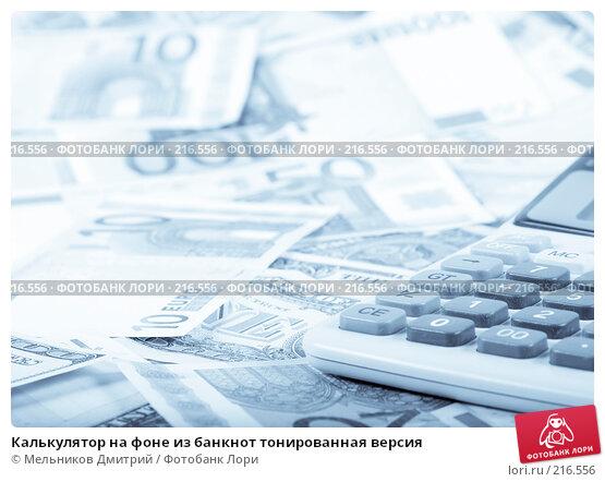 Калькулятор на фоне из банкнот тонированная версия, фото № 216556, снято 23 февраля 2008 г. (c) Мельников Дмитрий / Фотобанк Лори