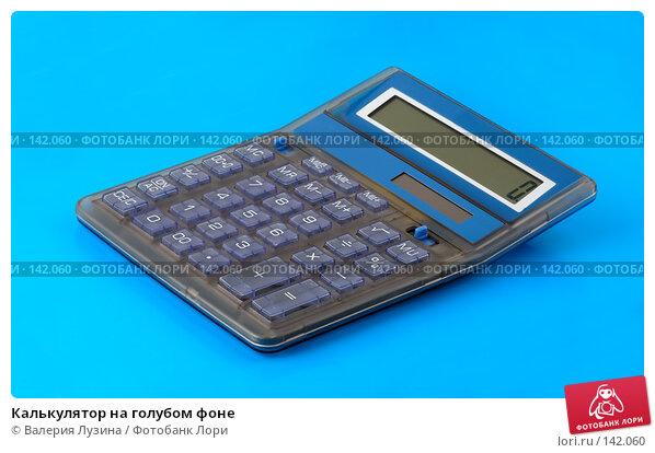 Калькулятор на голубом фоне, фото № 142060, снято 5 декабря 2007 г. (c) Валерия Потапова / Фотобанк Лори