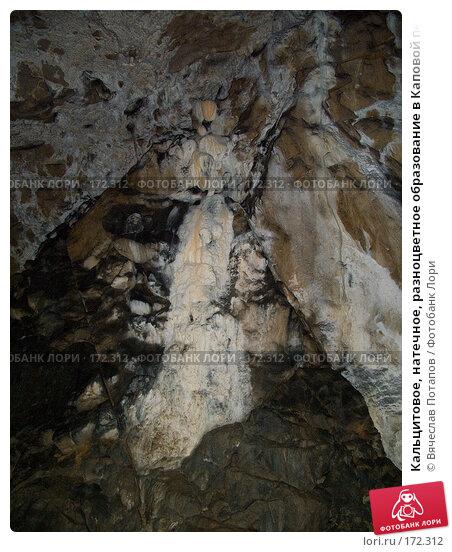Кальцитовое, натечное, разноцветное образование в Каповой пещере, фото № 172312, снято 18 октября 2007 г. (c) Вячеслав Потапов / Фотобанк Лори