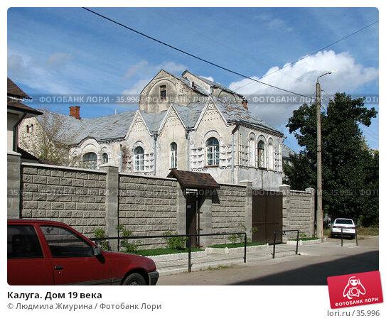 Калуга. Дом 19 века, фото № 35996, снято 16 сентября 2005 г. (c) Людмила Жмурина / Фотобанк Лори