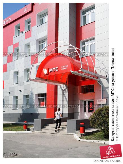 Купить «Калуга, салон-магазин МТС на улице Плеханова», эксклюзивное фото № 26772304, снято 11 августа 2017 г. (c) Dmitry29 / Фотобанк Лори