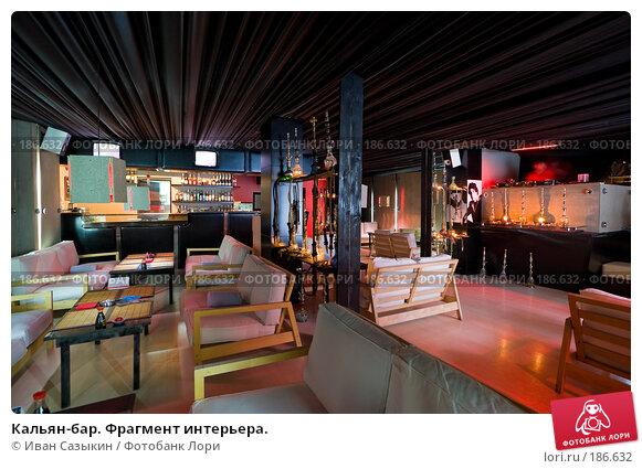 Купить «Кальян-бар. Фрагмент интерьера.», фото № 186632, снято 2 февраля 2006 г. (c) Иван Сазыкин / Фотобанк Лори