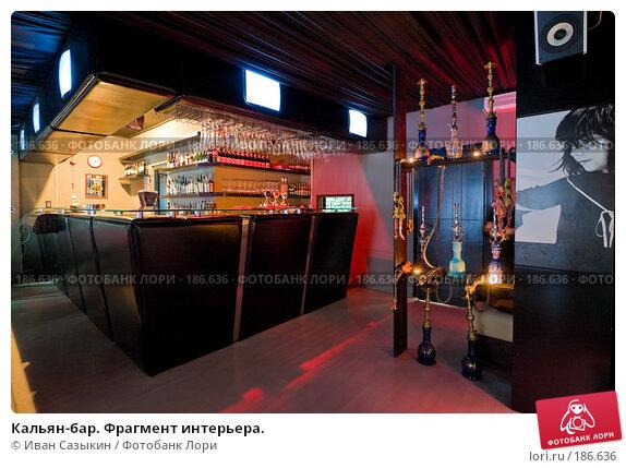 Кальян-бар. Фрагмент интерьера., фото № 186636, снято 2 февраля 2006 г. (c) Иван Сазыкин / Фотобанк Лори