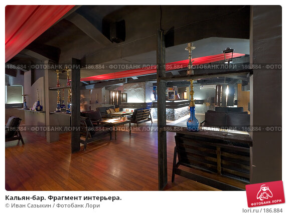 Кальян-бар. Фрагмент интерьера., фото № 186884, снято 23 февраля 2006 г. (c) Иван Сазыкин / Фотобанк Лори