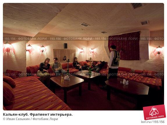 Кальян-клуб. Фрагмент интерьера., фото № 193156, снято 1 марта 2006 г. (c) Иван Сазыкин / Фотобанк Лори