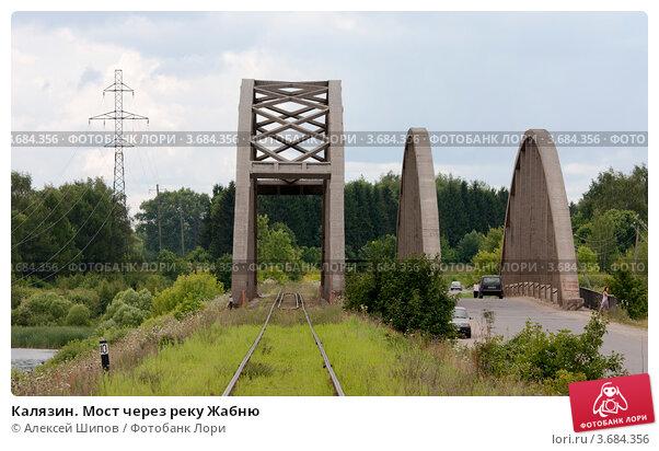 Калязин. Мост через реку Жабню (2012 год). Стоковое фото, фотограф Алексей Шипов / Фотобанк Лори