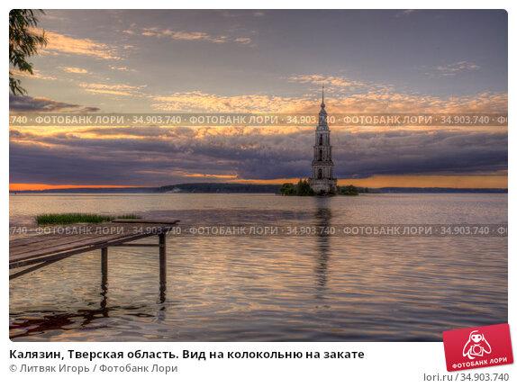 Калязин, Тверская область. Вид на колокольню на закате. Редакционное фото, фотограф Литвяк Игорь / Фотобанк Лори