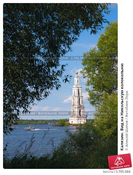 Калязин. Вид на Никольскую колокольню (2012 год). Редакционное фото, фотограф Алексей Шипов / Фотобанк Лори
