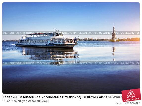 Купить «Калязин. Затопленная колокольня и теплоход. Belltower and the White Pleasure Boat», фото № 26569692, снято 25 сентября 2010 г. (c) Baturina Yuliya / Фотобанк Лори
