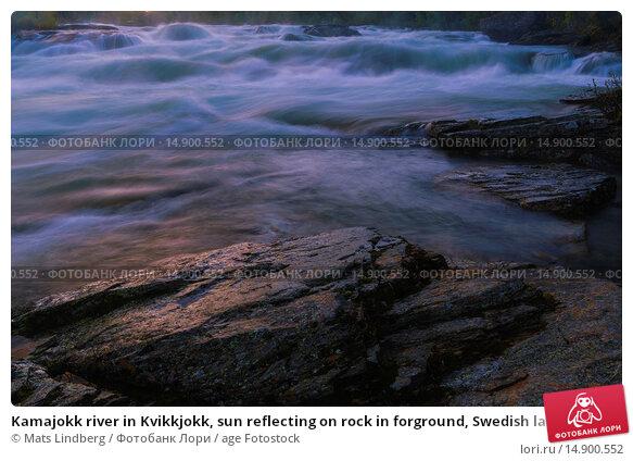 Купить «Kamajokk river in Kvikkjokk, sun reflecting on rock in forground, Swedish lapland.», фото № 14900552, снято 21 июня 2018 г. (c) age Fotostock / Фотобанк Лори