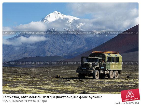 Камчатка, автомобиль ЗИЛ-131 (вахтовка) на фоне вулкана, фото № 24805524, снято 27 августа 2014 г. (c) А. А. Пирагис / Фотобанк Лори