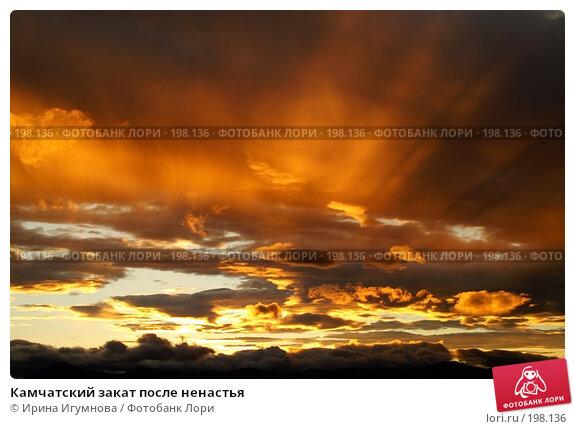 Камчатский закат после ненастья, фото № 198136, снято 4 октября 2006 г. (c) Ирина Игумнова / Фотобанк Лори
