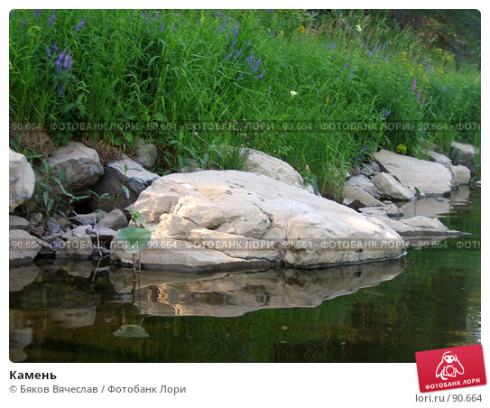 Камень, фото № 90664, снято 18 июля 2006 г. (c) Бяков Вячеслав / Фотобанк Лори