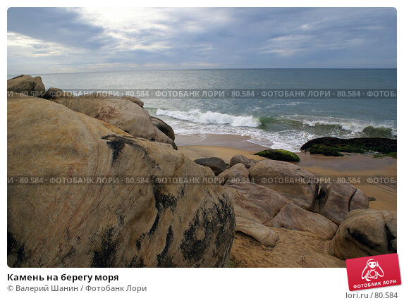 Камень на берегу моря, фото № 80584, снято 16 июня 2007 г. (c) Валерий Шанин / Фотобанк Лори