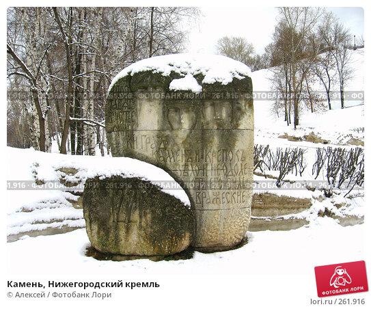 Камень, Нижегородский кремль, фото № 261916, снято 5 марта 2008 г. (c) Алексей / Фотобанк Лори