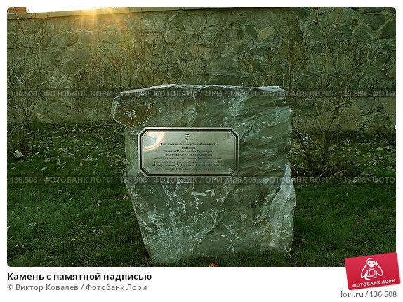 Камень с памятной надписью, фото № 136508, снято 6 ноября 2007 г. (c) Виктор Ковалев / Фотобанк Лори
