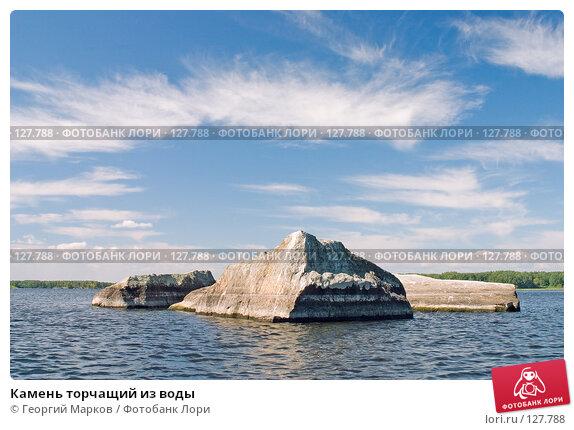 Купить «Камень торчащий из воды», фото № 127788, снято 9 августа 2006 г. (c) Георгий Марков / Фотобанк Лори