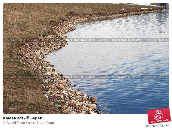 Каменистый берег, эксклюзивное фото № 222180, снято 10 марта 2008 г. (c) Alexei Tavix / Фотобанк Лори