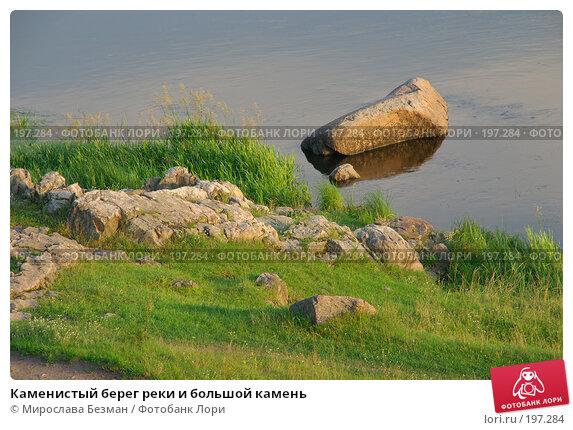 Каменистый берег реки и большой камень, фото № 197284, снято 28 февраля 2017 г. (c) Мирослава Безман / Фотобанк Лори
