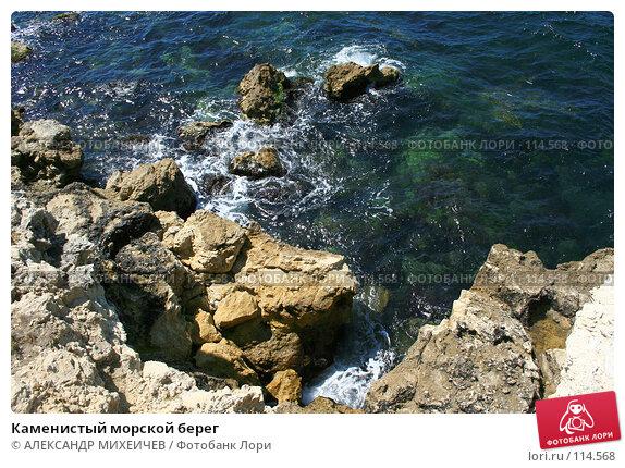 Каменистый морской берег, фото № 114568, снято 21 августа 2007 г. (c) АЛЕКСАНДР МИХЕИЧЕВ / Фотобанк Лори