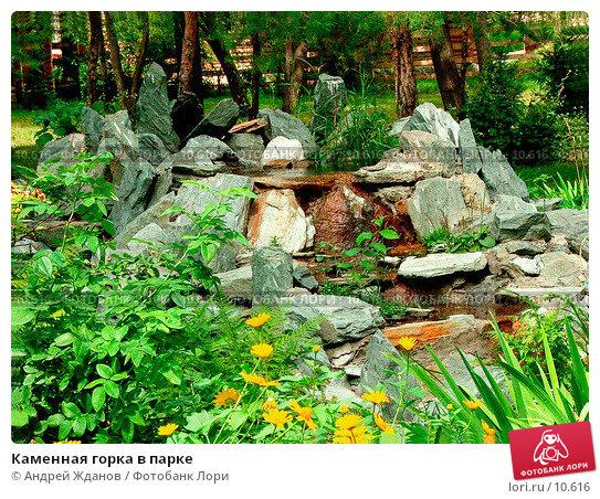 Каменная горка в парке, фото № 10616, снято 26 марта 2017 г. (c) Андрей Жданов / Фотобанк Лори