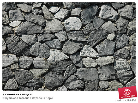 Каменная кладка, фото № 198400, снято 1 декабря 2005 г. (c) Куликова Татьяна / Фотобанк Лори