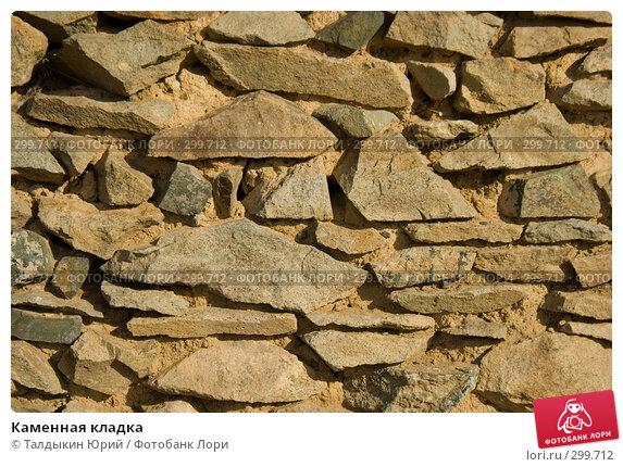 Каменная кладка, фото № 299712, снято 19 мая 2008 г. (c) Талдыкин Юрий / Фотобанк Лори