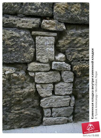 Каменная кладка внутри каменной кладки, фото № 8688, снято 20 августа 2006 г. (c) Тузов Александр / Фотобанк Лори
