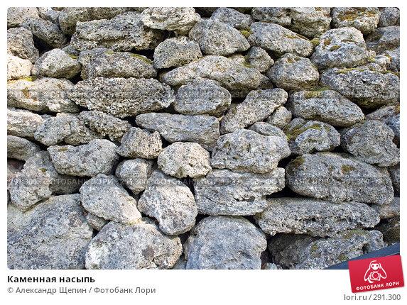 Каменная насыпь, эксклюзивное фото № 291300, снято 16 мая 2008 г. (c) Александр Щепин / Фотобанк Лори
