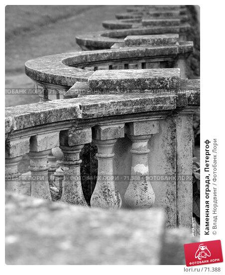 Купить «Каменная ограда, Петергоф», фото № 71388, снято 15 июля 2007 г. (c) Влад Нордвинг / Фотобанк Лори