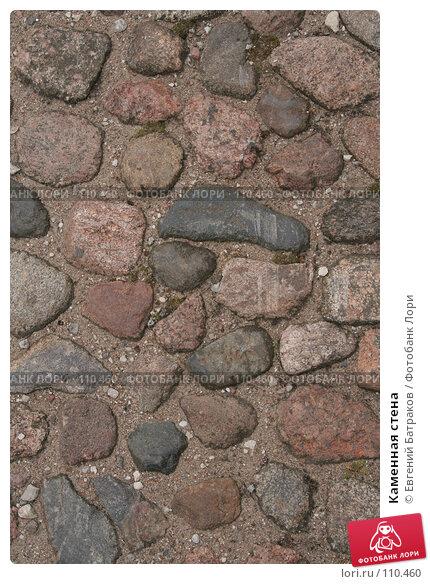 Купить «Каменная стена», фото № 110460, снято 18 августа 2007 г. (c) Евгений Батраков / Фотобанк Лори