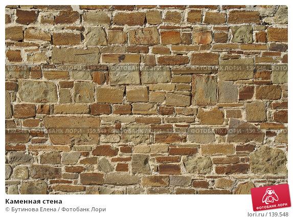 Каменная стена, фото № 139548, снято 24 августа 2007 г. (c) Бутинова Елена / Фотобанк Лори
