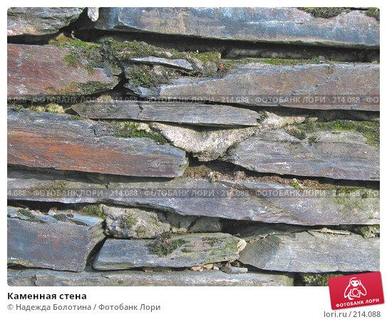 Каменная стена, фото № 214088, снято 17 октября 2006 г. (c) Надежда Болотина / Фотобанк Лори