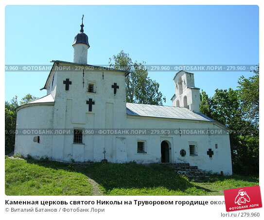 Каменная церковь святого Николы на Труворовом городище около крепости Изборск, фото № 279960, снято 11 июня 2006 г. (c) Виталий Батанов / Фотобанк Лори