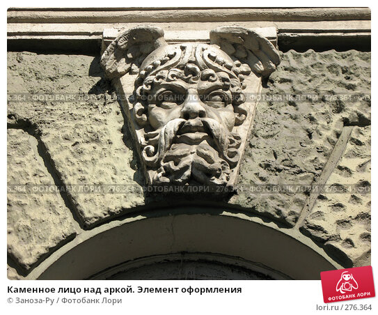 Каменное лицо над аркой. Элемент оформления, фото № 276364, снято 2 мая 2008 г. (c) Заноза-Ру / Фотобанк Лори